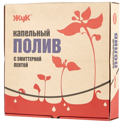 Жук Набор капельного полива с эмиттерной лентой, длина шланга:12 м, кол-во растений: 40 шт.