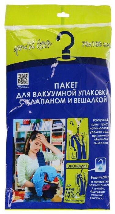 Вакуумный пакет you'll love 57040 70х100 см