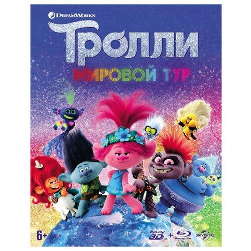Тролли. Мировой тур (Blu-ray)