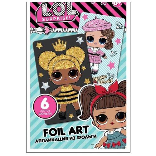 L.O.L. Аппликация из фольги Queen Bee & Posh (LF0001-2)