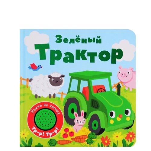 Купить Книжка со звуковой кнопкой. Зеленый трактор, Стрекоза, Книги для малышей