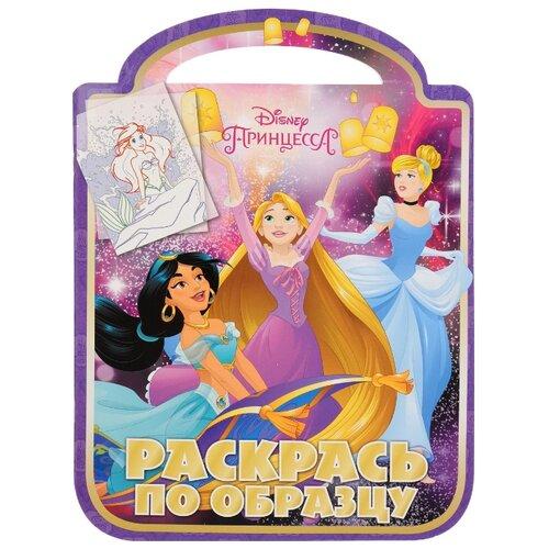 Купить ЛЕВ Раскрась по образцу. Принцессы Disney РПО1512, Раскраски