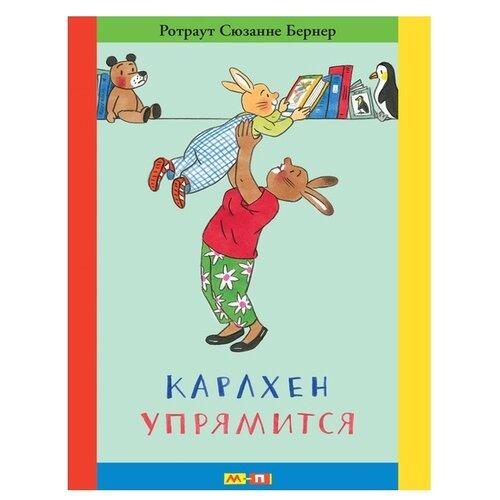 Бернер Р.С. Карлхен упрямится , Мелик-Пашаев, Детская художественная литература  - купить со скидкой