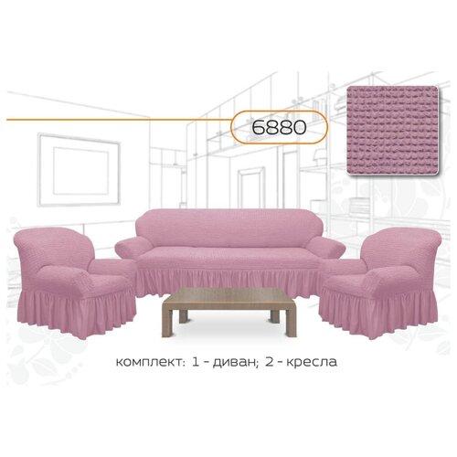 Чехлы на диван и 2 кресла, цвет: сиреневый