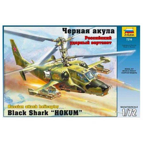 Купить Сборная модель ZVEZDA Российский ударный вертолет Черная акула Ка-50 (7216) 1:72, Сборные модели