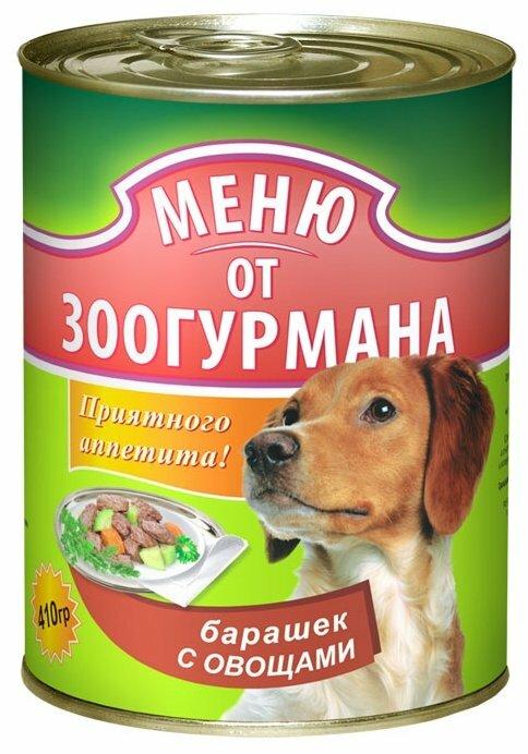 Корм для собак Зоогурман баранина 410г