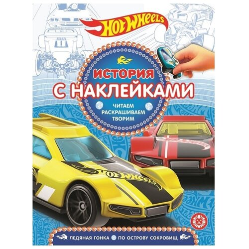 Книжка с наклейками Hot Wheels. История с наклейками лев раскраска с наклейками 2005 hot wheels