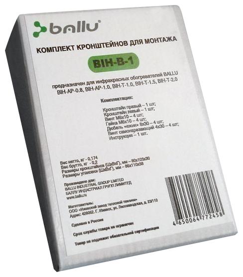Кронштейн Ballu Комплект кронштейнов BIH-B-1 для обогревателя Ballu