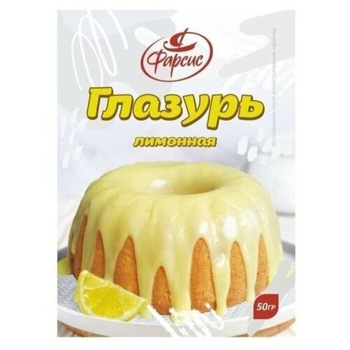 Сахарная глазурь Фарсис 5 шт по 50 г, лимонная