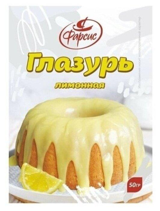 Сахарная глазурь Фарсис 5 шт по 50 г, лимонная - Характеристики - Яндекс.Маркет