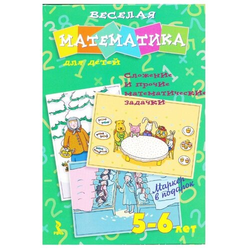 Купить Набор карточек Речь Веселая математика для детей. Сложение и прочие математические задачки. Для детей 5-6 лет 20x13.8 см 20 шт., Дидактические карточки