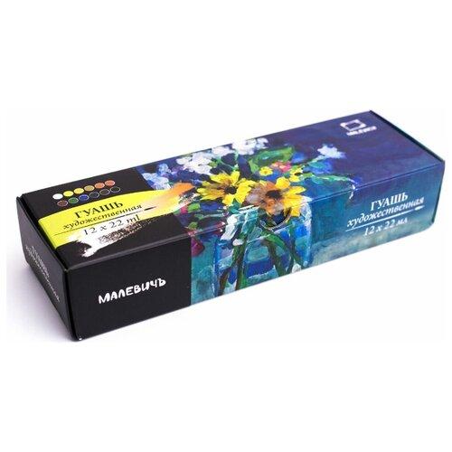 Купить Малевичъ Гуашь 12 цветов х 22 мл (620022), Краски
