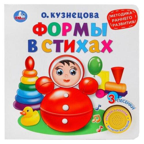 Купить Кузнецова О. 1 книга 3 песенки. Формы в стихах , Умка, Книги для малышей