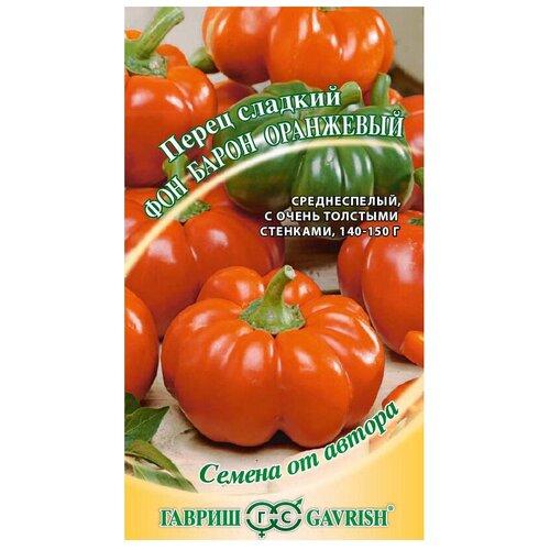 семена гавриш семена от автора морковь мармелад оранжевый 2 г 10 уп Семена Гавриш Семена от автора Перец Фон Барон оранжевый 0,2 г, 10 уп.