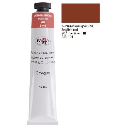 Купить ГАММА Краска масляная художественная Студия, 46 мл английская красная, Краски