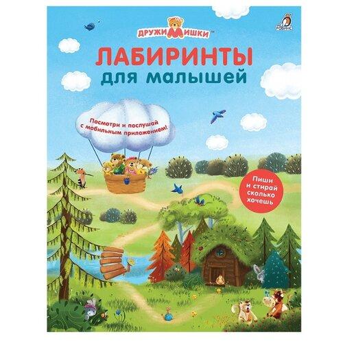 робинс книга дружимишки удивительная азбука Лабиринты для малышей. ДружиМишки
