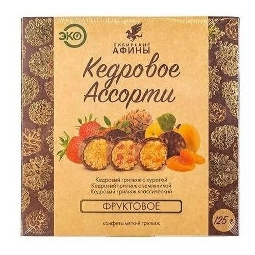 Набор конфет Сибирские Афины Кедровое ассорти фруктовое, 125 г мармелад жевательный ecofood siberia сибирские афины ягодное ассорти 100 г
