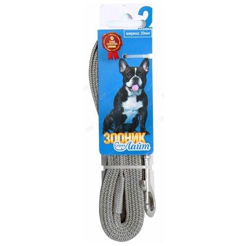 поводок нейлоновый каскад классика с латексной нитью двухсторонний 20 мм х 1 2 м Поводок для собак Зооник капроновый с латексной нитью Лайт серый 2 м 20 мм