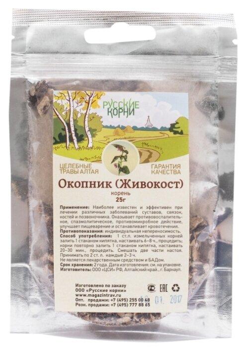 Русские корни корень Окопник 25 г