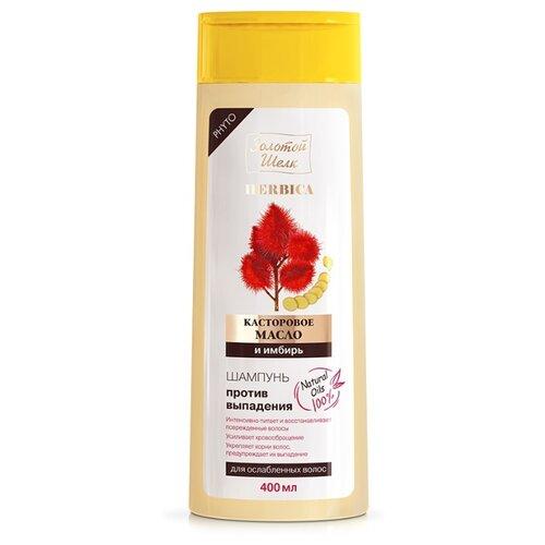Золотой шелк шампунь касторовое масло и имбирь Против выпадения для ослабленных волос 400 мл