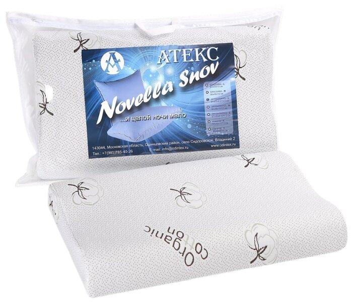 Подушка Атекс ортопедическая Эргономика 43 х 67 см