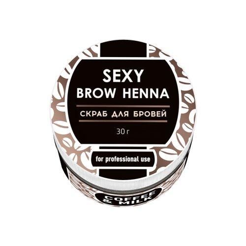 Купить Innovator Cosmetics Скраб для бровей Sexy Brow Henna белый/кофейный