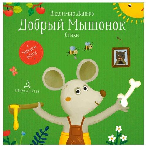 Купить Данько В.Я. Читаем вслух. Добрый мышонок. Стихи , Бином Детства, Книги для малышей