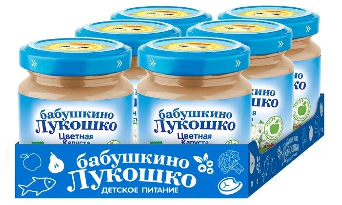 Купить Пюре Бабушкино Лукошко цветная капуста (с 4 месяцев) 100 г, 6 шт. по низкой цене с доставкой из Яндекс.Маркета (бывший Беру)