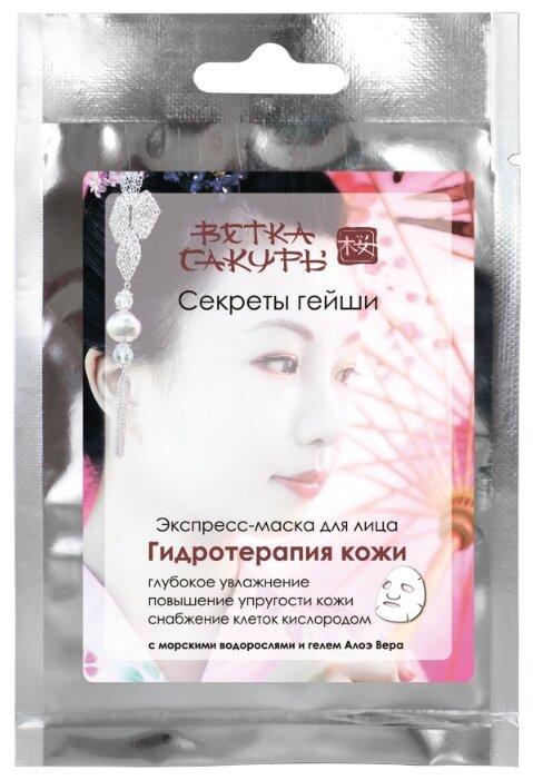 Modum Экспресс-маска для лица Ветка Сакуры Секреты гейши Гидротерапия кожи
