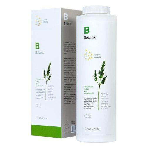Botanix Энзимная пудра для шугаринга 240 г