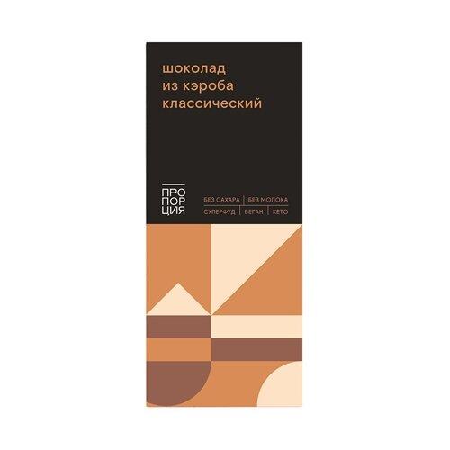 Шоколад Пропорция из кэроба Классический, 75 г