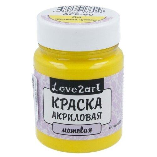 Love2Art Краска акриловая матовая, 60 мл (ACP-60) 04 желтый pebeo краска акриловая decocreme кремовая матовая 120 мл 04 желтый