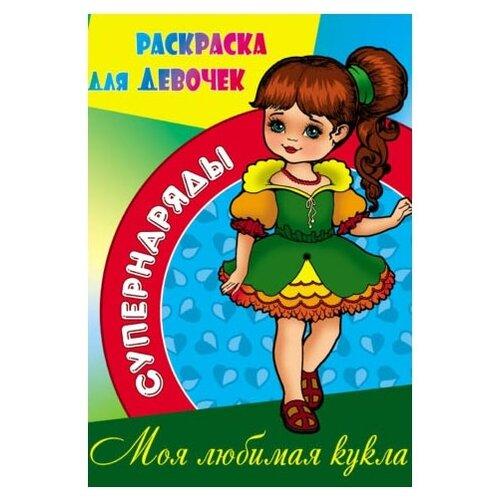 Купить Интерпрессервис Раскраска для девочек Моя любимая кукла, Раскраски