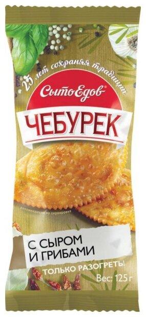 Сытоедов Чебурек с сыром и грибами 125 г