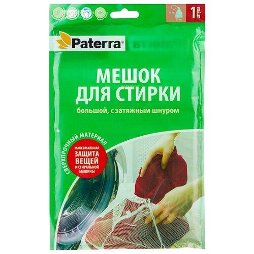 Мешок для стирки Paterra с затяжным шнуром, 50 х 70 см (402-381) чехол для одежды paterra 70 105 см с подвесом