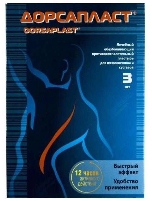 Дорсапласт обезболивающий противовоспалительный пластырь 9х12 см №3