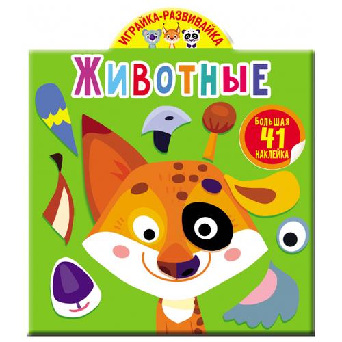 Купить Книжка с наклейками Играйка-развивайка. Животные , Crystal Book, Книжки с наклейками