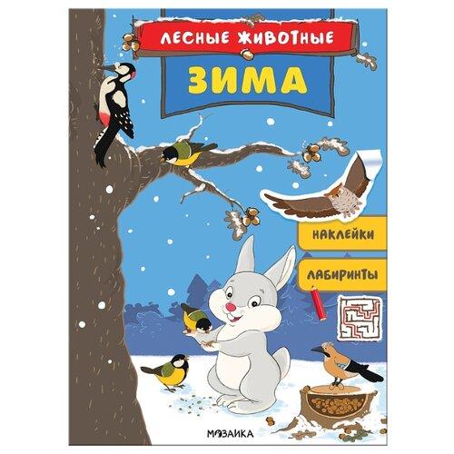 Книжка с наклейками Лесные животные. Зима мозаика синтез книжка с наклейками раскрась россию арктика