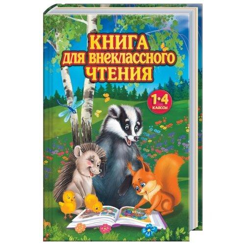 Купить Книга для внеклассного чтения. 1-4 классы, Фирма СТД, Детская художественная литература