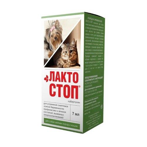 Раствор Apicenna Лакто-Стоп, 7 мл