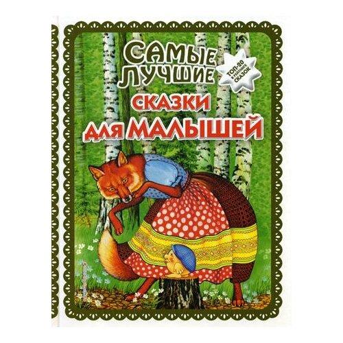 Купить Самые лучшие сказки для малышей, ЭКСМО, Детская художественная литература