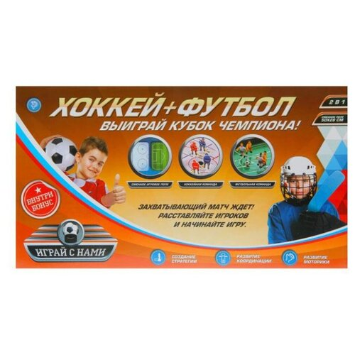 Купить Zabiaka Хоккей+Футбол (1431967), Настольный футбол, хоккей, бильярд