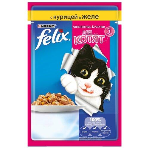 Корм для котят Felix Аппетитные кусочки с курицей 85 г (кусочки в желе) консервы для котят аппетитные кусочки в желе royal canin kitten instinctive 85 г
