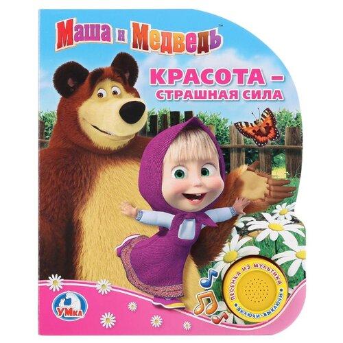 Купить 1 кнопка с песенкой. Маша и Медведь. Красота - страшная сила, Умка, Книги для малышей