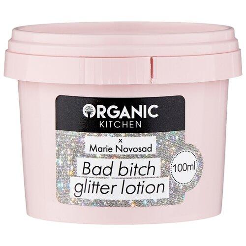 Купить Organic Kitchen Лосьон-хайлайтер для лица Bloggers Bad Bitch Glitter Lotion