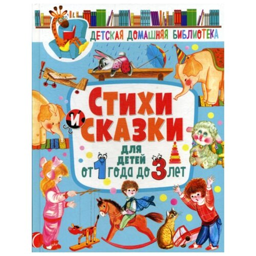 Купить Стихи и сказки для детей от 1 года до 3 лет, Оникс, Детская художественная литература