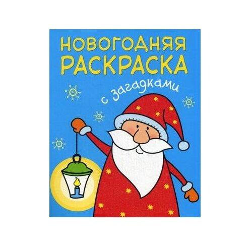 Купить Мозаика-Синтез Новогодняя раскраска с загадками. Дед Мороз, Раскраски