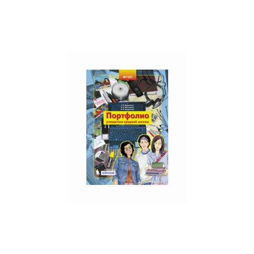 Бином. Лаборатория знаний Портфолио учащегося начальной школы (+ 4 конверта). ФГОС