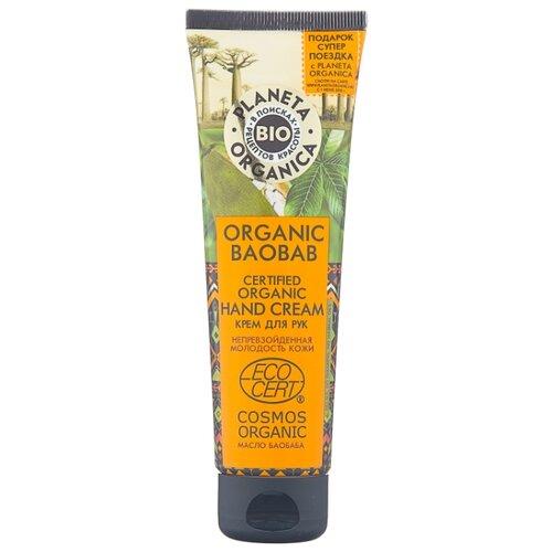 Крем для рук Planeta Organica Organic baobab 75 мл крем для ухода за кожей ног planeta organica organic coconut кокос органический 75 мл