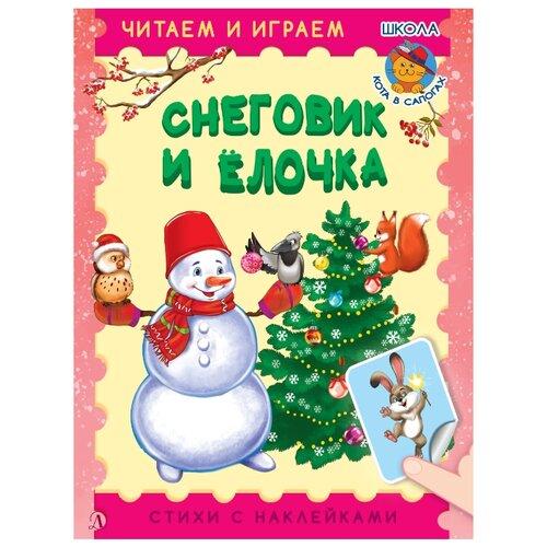 """Книжка с наклейками """"Снеговик и ёлочка"""""""